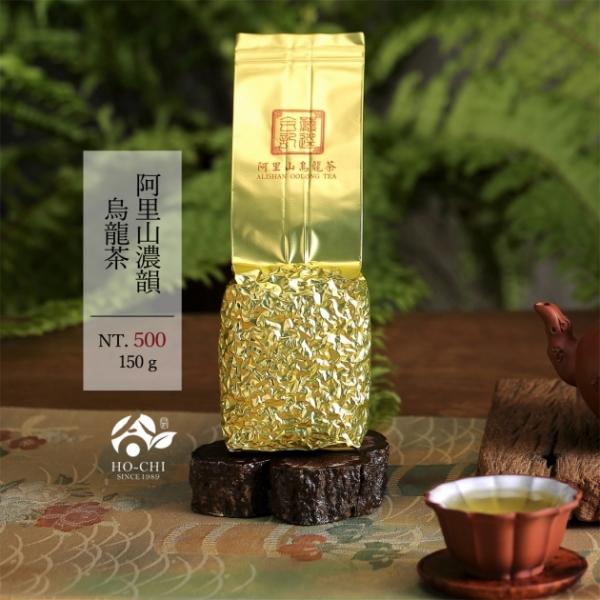 阿里山濃韻烏龍茶150g 1