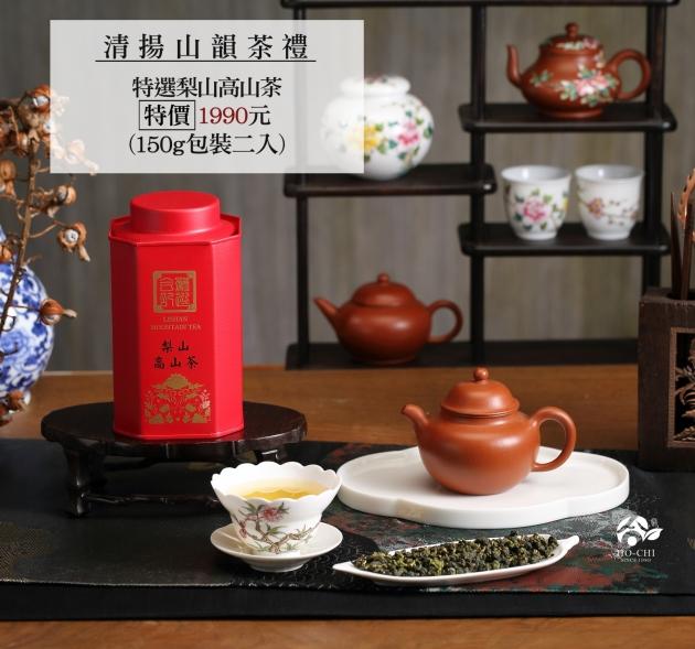 清揚山韻茶禮(特選梨山茶) 1