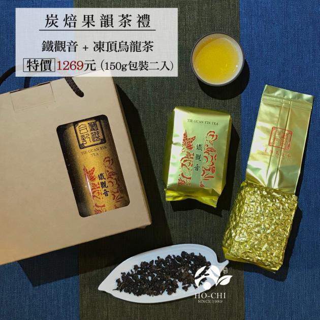 炭焙果韻茶禮(鐵觀音+凍頂) 1