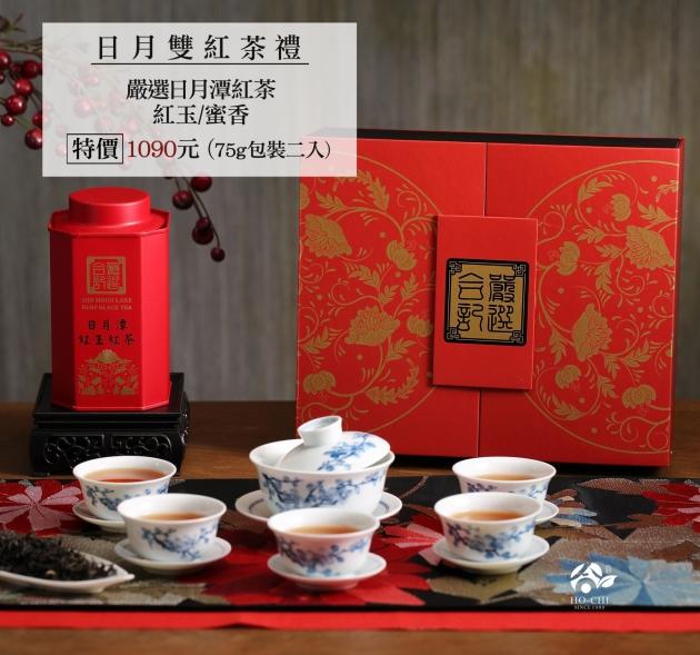 日月雙紅茶禮(紅玉+蜜香) 1