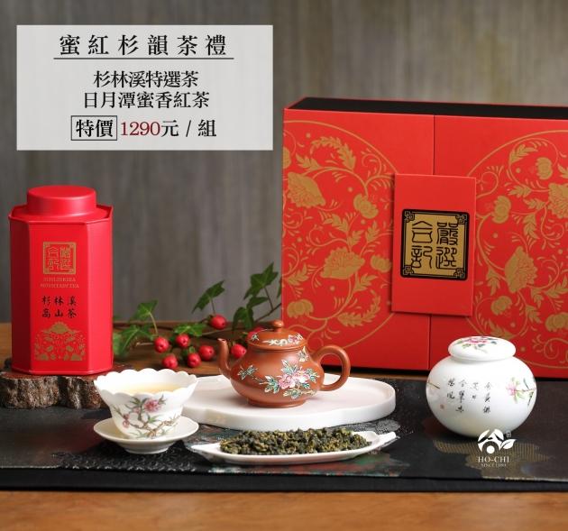 蜜紅杉韻茶禮(蜜香紅+高山茶) 1