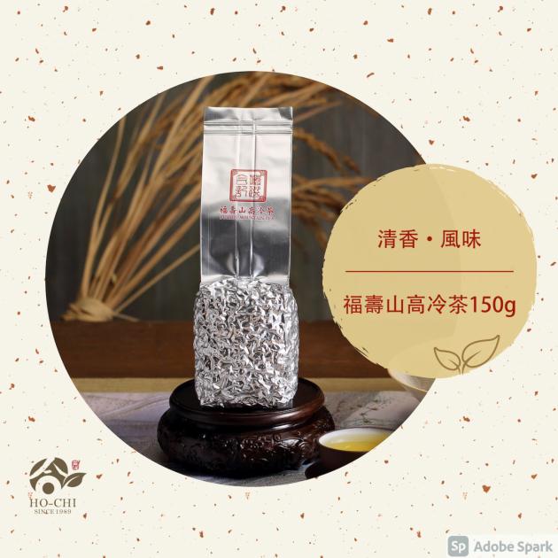 半斤禮盒-福壽韻禮(福壽山高冷茶) 4