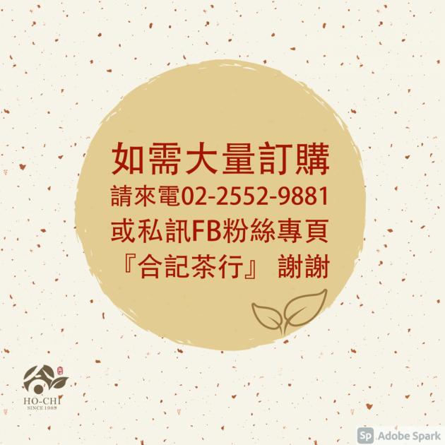 半斤禮盒-福壽韻禮(福壽山高冷茶) 5