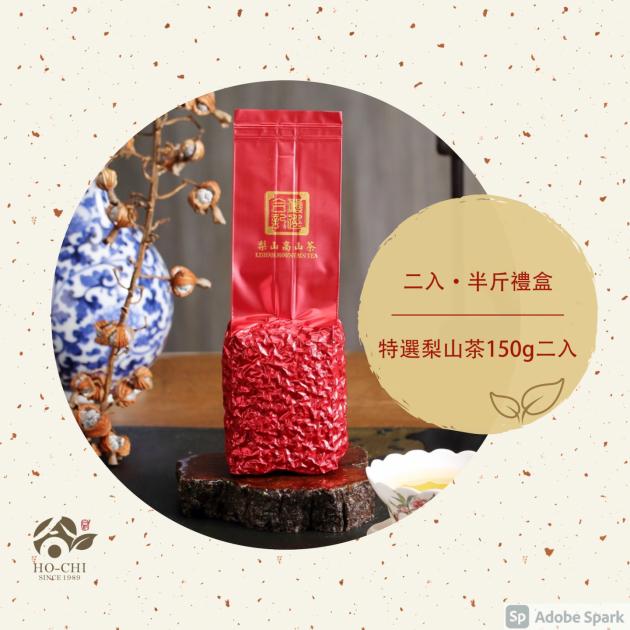 半斤禮盒-梨山亦醉(梨山特選茶) 3