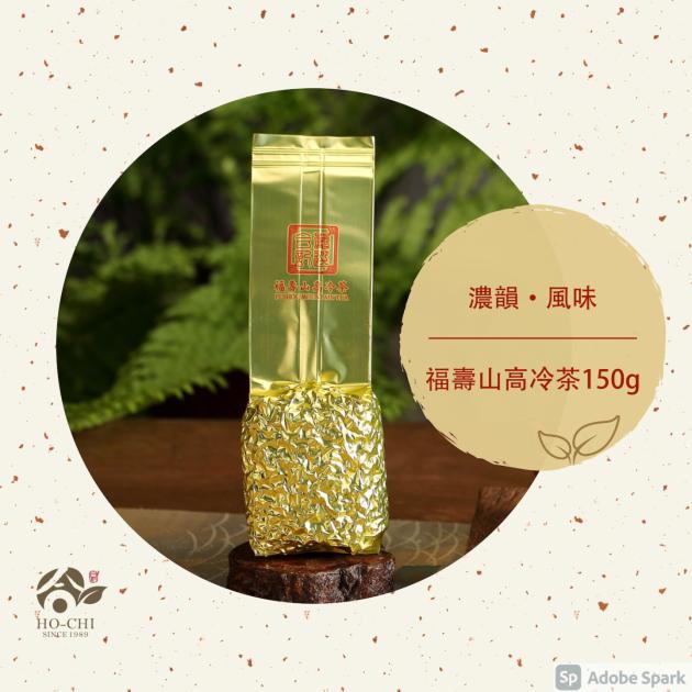 半斤禮盒-福壽韻禮(福壽山高冷茶) 3