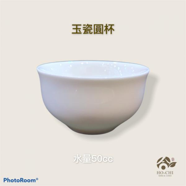 玉瓷圓杯CH93 1