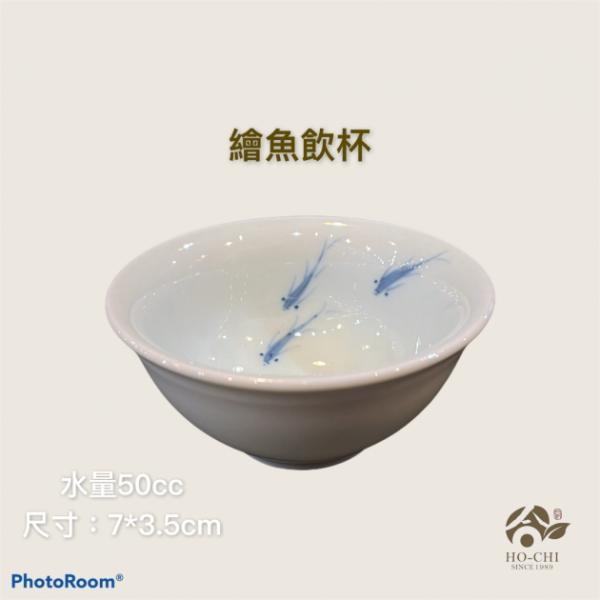 繪魚飲杯CH96 1