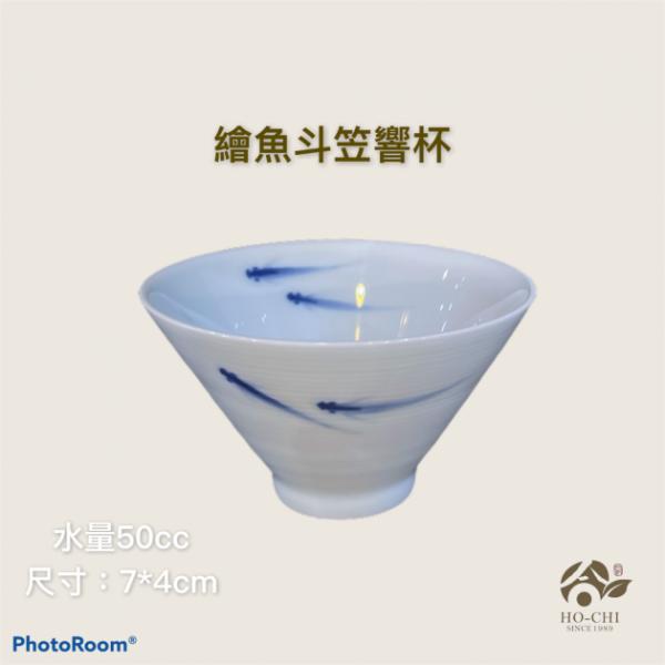 繪魚斗笠響杯3C95 1