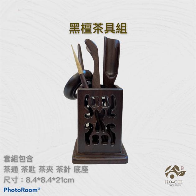 黑檀茶具組CH148 1